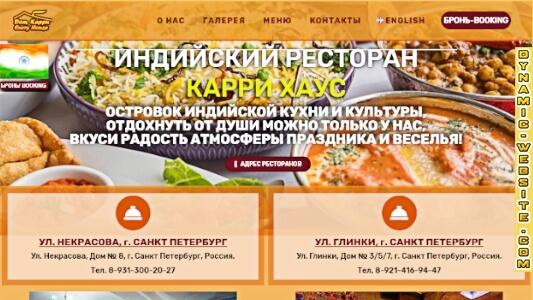 site curryhousespb ru